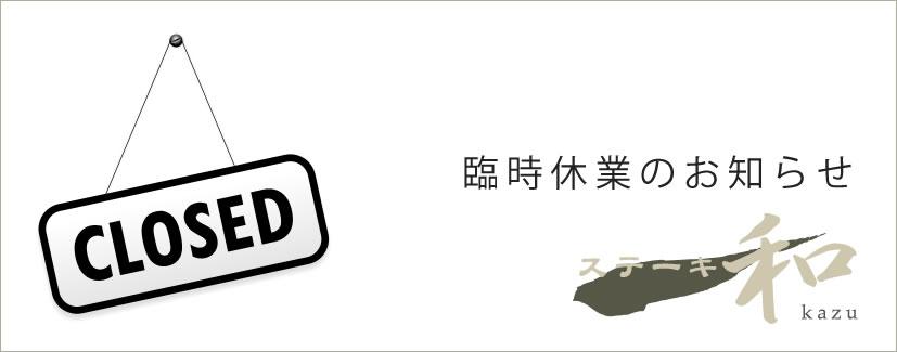11月 休業日/営業日変更のお知ら...